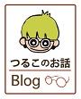「つるこFカンパニー」ブログ